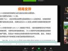 《节日期间防疫手册》<br>王瑾医生新冠病毒疫情网络讲座 摘要