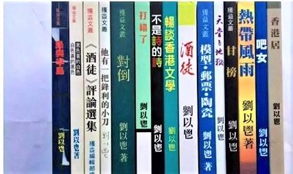 三月讀書會: 李盈導讀 劉以鬯『對倒』