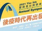 [活動邀請] 2021聖路易台灣學者協會年會系列講座